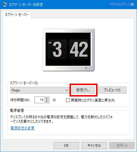 Windows10でおススメのスクリーンセーバー「Fliqlo」