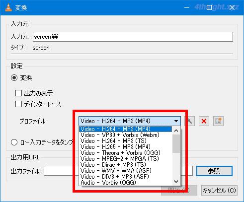 Windows10のデスクトップ画面を「VLC media Player」で録画する方法