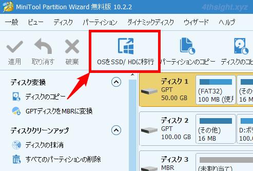 Windows10でCドライブの内容をまるごと新しいディスクに換装&ドライブ拡張する方法