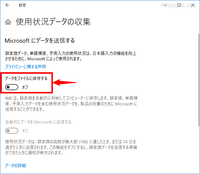 Windows10のMicrosoft IMEで誤変換記録をオフにする方法